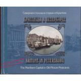 Britons in Petersburg: The Northern Capital in Old Picture Postcard -
